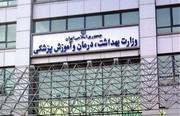 جوابیه بیمارستان اکبرآبادی به یکی از گزارشهای خبرآنلاین