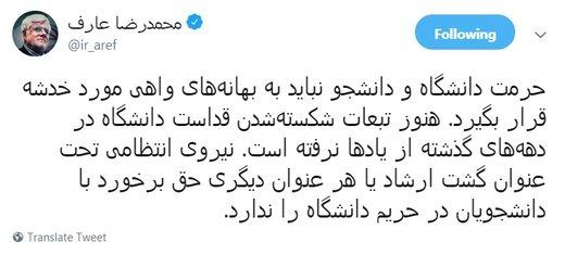 واکنش عارف به حضور گشت ارشاد در دانشگاه/ نیروی انتظامی حق برخورد ندارد