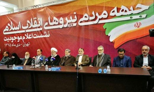 تدوین لیست ۱۵۰ نفری جمنا در تهران برای انتخابات مجلس صحت دارد؟/ میرتاجالدینی: شناسایی نامزدها در استانهای مختلف آغاز شد