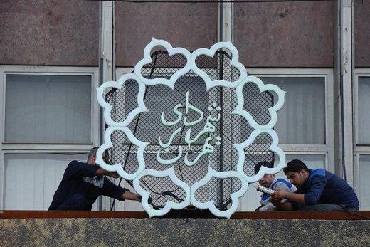 خداحافظی ۲۵۰ نفر از مدیران ارشد با شهرداری تهران