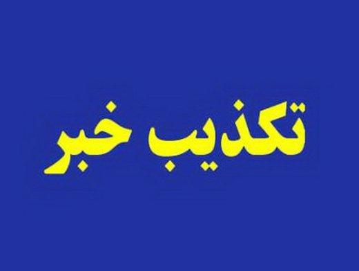واکنش دانشگاه آزاد اسلامی واحد تبریز به انتشار فیلم رقص دانشجویان