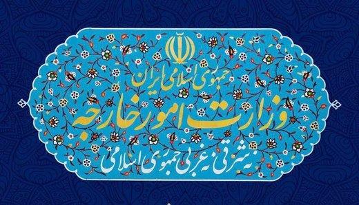 بيان للخارجية رداً على بيان الاتحاد الاوروبي بشأن ايران