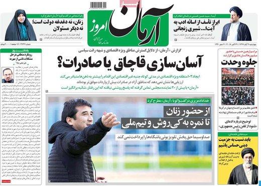 صفحه اول روزنامه های 4شنبه نهم آبان 97