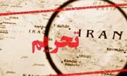 ابزار اصلی امریکا برای مقابله با ایران چیست؟