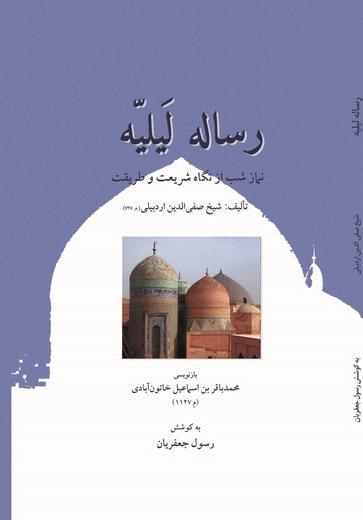 اثری تازهیاب از شیخ صفیالدین اردبیلی در عرفان اسلامی