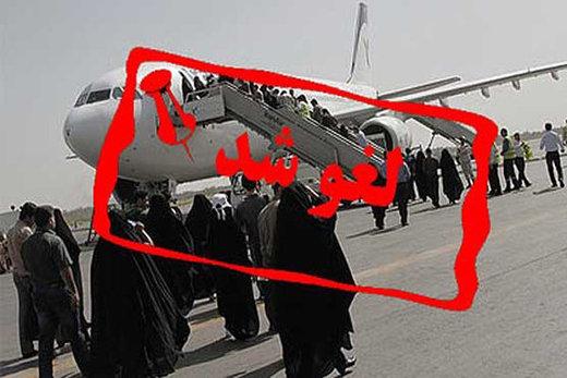 سازمان هواپیمایی کشوری: روزهای آینده لغو پرواز نداریم/ نرخ بلیت بر اساس عرضه و تقاضا متفاوت است