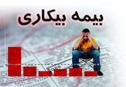 چند نفر در ایران بیمه بیکاری میگیرند؟