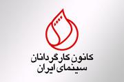 جوابیه کانون کارگردانان به دبیر جشنواره فیلم فجر