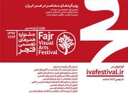 جشنواره تجسمی فجر فراخوان داد