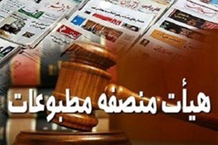 اعضای هیات منصفه مطبوعات مشخص شدند