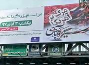 توضیحات روابط عمومی شهرداری شیراز درباره بنر خبر ساز ۱۳ آبان
