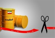 احتمال عقب نشینی آمریکا از تحریم ۱۰۰درصدی نفت ایران