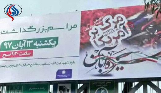 یک بنر تبلیغاتی دیگر در شیراز مسئله ساز شد/این بار در باره 13آبان