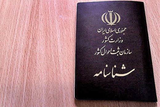 لیستی تحت عنوان اسامی ممنوعه نداریم/انتخاب نام «محمد کوروش»و «محمد داریوش» برای پسران
