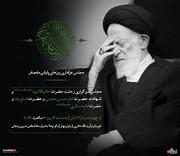 برنامه مجلس عزاداری روزهای پایانی ماه صفر در دفتر آیتالله شبیری زنجانی