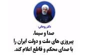 فیلم   کنایههای سنگین روحانی به ۲۰:۳۰، شبکه خبر و صداوسیما