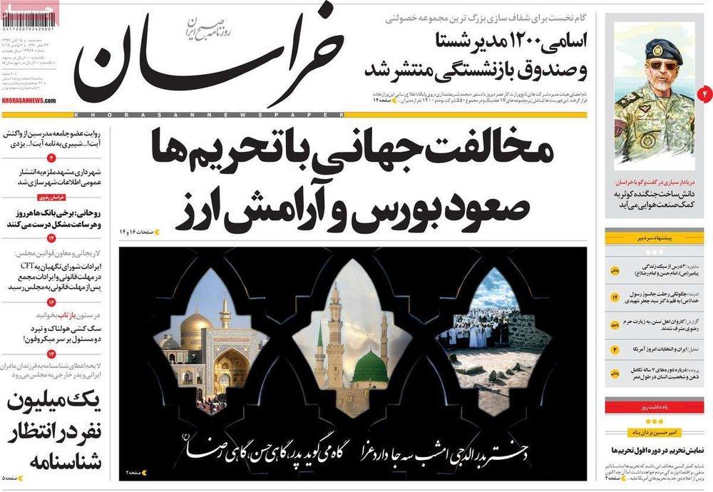 روزنامه های سه شنبه 15 آبان 1397
