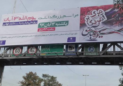 شورای تبلیغات اسلامی فارس: تعمدی در بنر ۱۳ آبان نبود