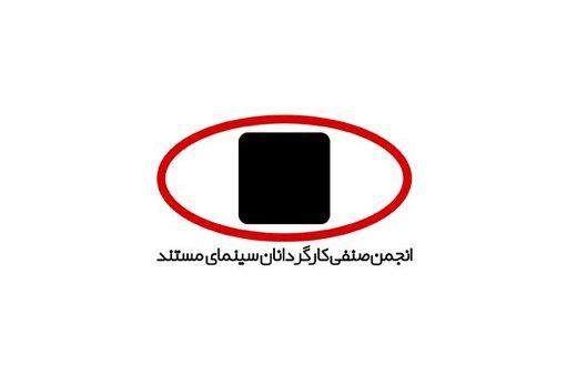 گلایه کارگردانان سینمای مستند از جشنواره فیلم کوتاه
