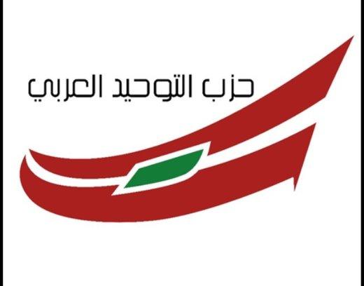 بیانیه احزاب مختلف لبنان در واکنش به تحریمهای ظالمانه آمریکا علیه ایران