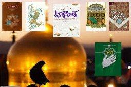 پرتیراژترین کتاب درباره امام رضا (ع)/ رکورد ۲۵۰ هزار نسخه در چاپ اول
