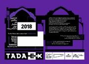 پیدا و پنهان هشتمین سالانه هنر دیجیتال تهران