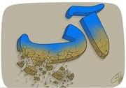ایرانیها چقدر آب شرب مصرف میکنند، اروپاییها چقدر؟