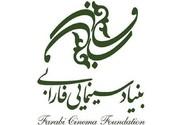 انتشار گزارش عملکرد مالی بنیاد سینمایی فارابی در چهار ماهه اول سال