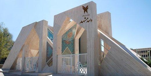 دردسر قانون منع بهکارگیری بازنشستگان برای دانشجویان دانشگاه آزاد مشهد