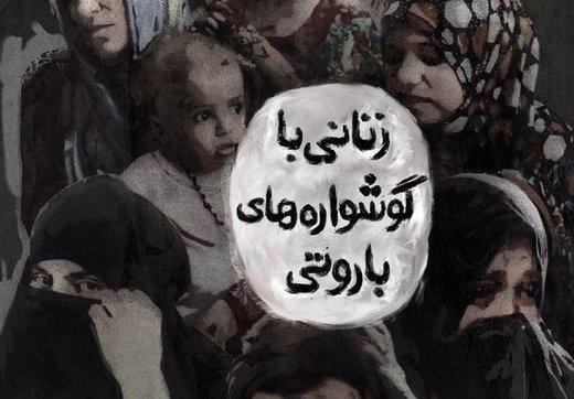 فیلم ایرانی که برای اولینبار به زنان داعشی پرداخته است