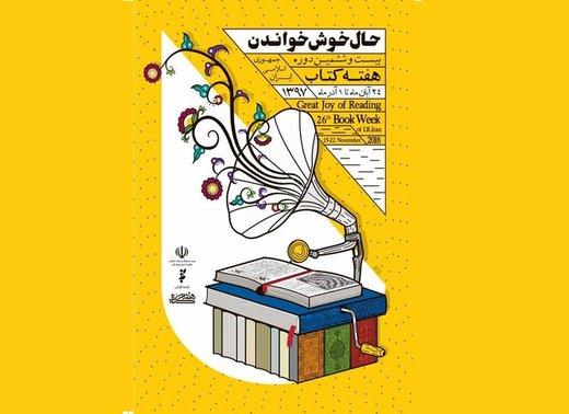 هدیه ۳۵۰ میلیون ریالی کتاب به استانها