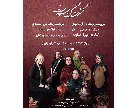 کنسرت ویژه بانوان با اجرای گروه راستان