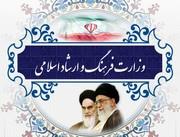گامی دیگر در مسیر شفافسازی/ انتشار فهرست حمایتها و قراردادهای وزارت فرهنگ و ارشاد اسلامی