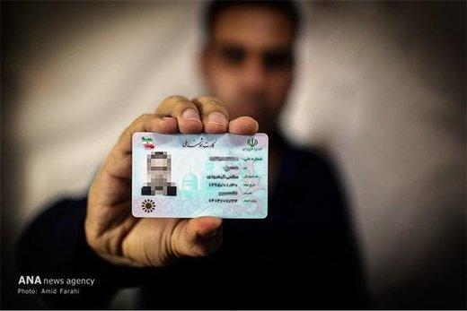 کارتهای ملی قدیمی تا چه زمانی اعتبار دارند؟
