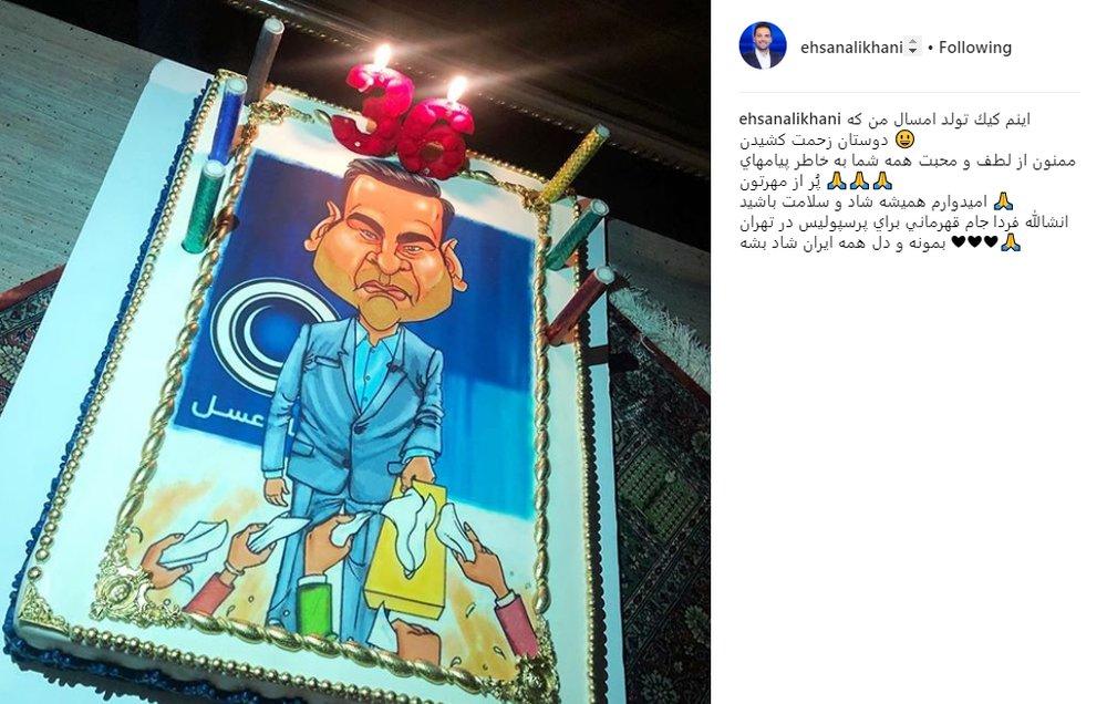 کیک تولد بامزه ۳۶ سالگی «احسان علیخانی» / عکس