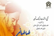 برگزاری همایش تشیع و مختصات فرهنگ شیعی به یاد علامه طباطبایی