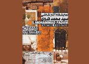 نمایش نقاشیهای محمد فدوی پس از ۱۶ سال