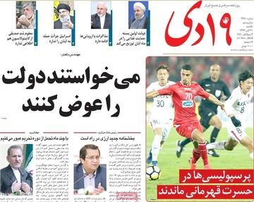 صفحه اول روزنامههای یکشنبه ۲۰ آبان ۹۷