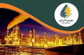 امروز صورت میگیرد: دومین عرضه نفت خام در بورس انرژی