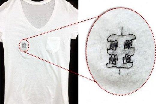 توسعه فناوری پوشیدنی با تولید پارچههای باتریدار