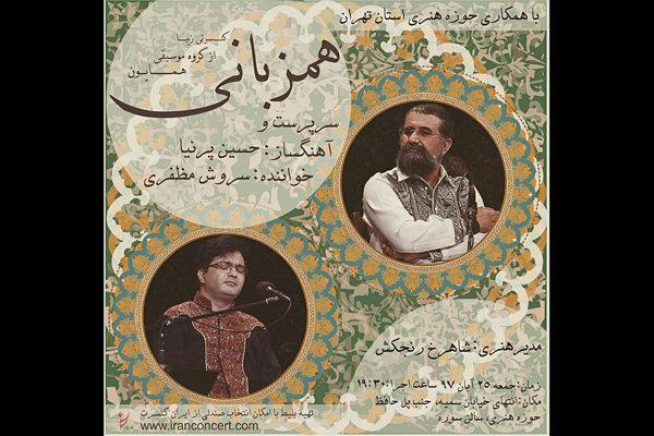 کنسرت «همایون» در حوزه هنری