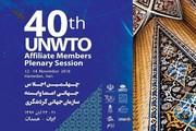 برگزاری چهلمین اجلاس جهانی گردشگری در همدان