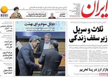 صفحه اول روزنامههای دوشنبه ۲۱ آبان ۹۷