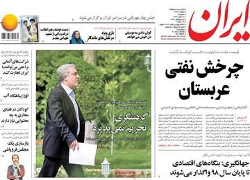 صفحه اول روزنامههای سهشنبه ۲۲ آبان ۹۷