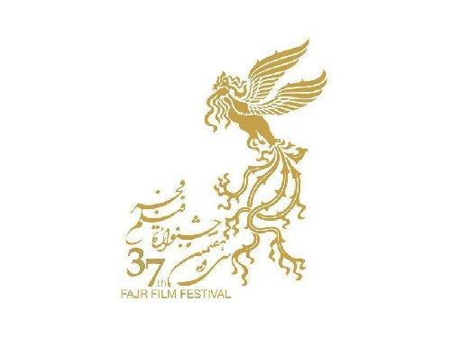 معرفی هیات انتخاب بخش مستند جشنواره فجر