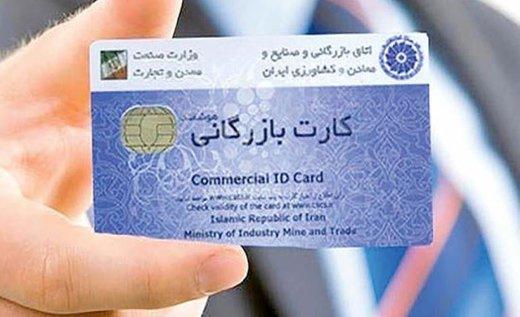 اجاره کارتهای بازرگانی خلاف قانون است