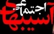 ۲ اتفاق به فاصله ۲۴ ساعت: تیراندازی تا خودکشی در ارومیه