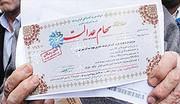 چند ایرانی مشمول دریافت سهام عدالت هستند؟