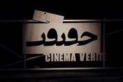 راهیافتگان به بخش مسابقه ملی جشنواره سینما حقیقت