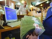 در ۶ ماهه امسال: بانکها ۱۱۵۶ هزار میلیارد تومان وام دادند